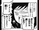 『シガラミン』巻末おまけ漫画 thumbnail