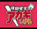 【手書き】撲殺雀士アカギしげる【MAD】 thumbnail