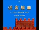 【作業用BGM】マイナー気味なゲーム音楽個人的名曲メドレー(FC篇その2) thumbnail