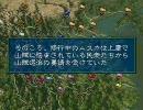 【三国志5】 袁術で皇帝を目指す 第19夜