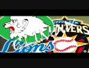 【ニコニコ動画】【野球】クライマックス・パ 埼玉西武ライオンズが10得点で初戦を制す!を解析してみた