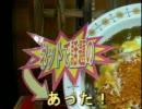 富士そばに「自称・ネットで話題の料理」があった!