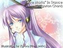 【がくぽ】Ave Maria in Trance (Gregorian Chant)【トランス】