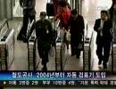 【韓国】 60億ウォン投入のKTX自動改札機、切符詰まり年内に廃棄も(08.4.12)