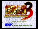NGCD版&SS版『餓狼伝説3』簡易比較動画