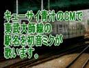 初音ミクがキューサイ青汁のCMで東武大師線の駅名を歌いました。