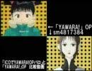 【比較動画】「ICOでYAWARA!パロ」と本家「YAWARA!」OP
