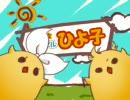 【手書きPV】魔法鳥女カラフルひよこ thumbnail