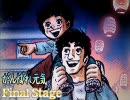 (パチスロ実機)がんばれ元気 Final Stage F-3