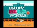 【作業用BGM】くにおくんシリーズ個人的名曲メドレー(FC篇)