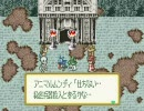【RPGツクールアドバンス】 アニマルムンディ その9