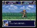 スーパーロボット大戦F 絶対ノーリセット攻略 第18話1/3