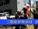 【ニコニコ動画】年収一億以上の在日への減税が適切な措置!?とする伊賀市に突撃抗議を解析してみた