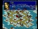 『水滸伝~天導一〇八星』プレイ動画-Part9