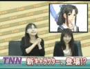 今井麻美 又吉愛TensyoNewsNetwork 7回目