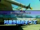 【ニコニコ動画】【軍事】世界の軍用機-対潜作戦のすべてを解析してみた
