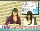今井麻美 又吉愛TensyoNewsNetwork 5回目