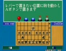 neogeo 将棋の達人 クリア動画