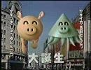 日清食品 ブートン イカトン (1993)