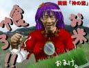 道化師が幻想入り  第5章 thumbnail