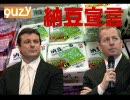 マーティン・ブランドルのズン☆ドコF1中継OP