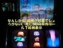 (パチスロ実機)がんばれ元気 Final Stage F-4