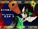 【東方紙粘土】お空の原子力は世界一ィー!!!