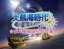 【大航海時代online】 大航海流星群 thumbnail