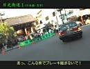 【ニコニコ動画】【車載動画】原付で日光街道を走ってみた(その1)日本橋-浅草を解析してみた