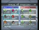 ポケモンバトルレボリューション Wi-Fi対戦 その8(ランダム)
