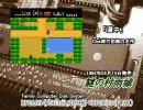 内蔵音源マニアックス A面(改) 80's ゲームBGM(ファミコン・PC・その他)