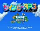 PS1 ツインビーRPG Part1 最短クリア? thumbnail