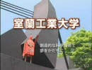 室蘭工業大学紹介ムービー