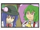 ゆうかりん漫画2 thumbnail