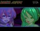 【初音ミク】ヒロガルパノラマ【FL-chan】【オリジナル】