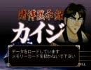 賭博黙示録カイジ(PSゲーム)プレイ動画part4