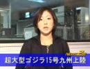 【ニコニコ動画】ゴジラ襲来予報をするニュースを解析してみた