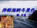 津軽海峡冬景色を甘音アンに歌わせてみた
