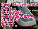 亞北ネルがHappy Birthday to You の曲で東北新幹線と秋田新幹線の駅名歌う