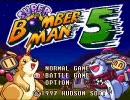 ボンバーマン5 COMと対戦