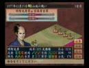 太閤立志伝Ⅳイベント動画 「本能寺の変~山崎の合戦」光秀篇