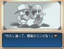 パワポケ8 彼女攻略 雪白冬子(ver_ニコニコさん) Bパート《支援うp》 thumbnail
