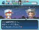 パワポケ8 彼女攻略 白瀬芙喜子 Aパート 【イベント追加版】《支援うp》