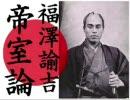 【ニコニコ動画】福沢諭吉 帝室論を解析してみた