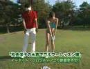 水着でゴルフ レッスン編 予告
