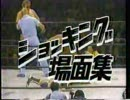 全日本プロレス【ショッキング場面集】 thumbnail