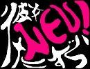 【初音ミク】彼女NEU!たずら【オリジナル】