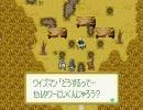 【RPGツクールアドバンス】 アニマルムンディ その12