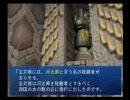 冒険時代活劇ゴエモン ~その15・聖闘士?~