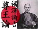 【ニコニコ動画】福沢諭吉 尊王論を解析してみた